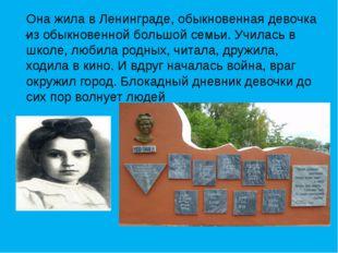 Она жила в Ленинграде, обыкновенная девочка из обыкновенной большой семьи. Уч