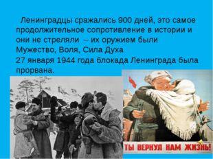 Ленинградцы сражались 900 дней, это самое продолжительное сопротивление в ис