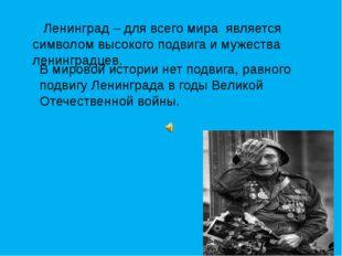 Ленинград – для всего мира является символом высокого подвига и мужества л