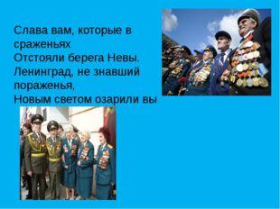 Слава вам, которые в сраженьях Отстояли берега Невы. Ленинград, не знавший по