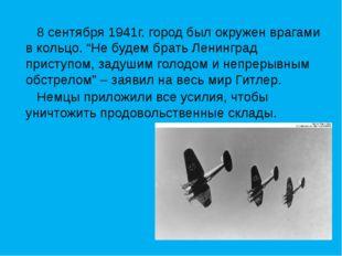 """8 сентября 1941г. город был окружен врагами в кольцо. """"Не будем брать Ленинг"""
