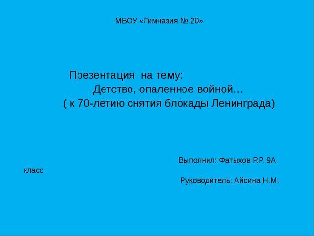 МБОУ «Гимназия № 20» Презентация на тему: Детство, опаленное войной… ( к 70-...