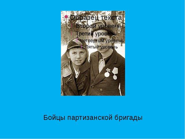 Бойцы партизанской бригады