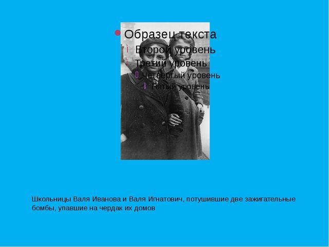 Школьницы Валя Иванова и Валя Игнатович, потушившие две зажигательные бомбы,...