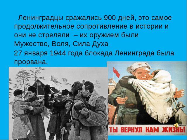 Ленинградцы сражались 900 дней, это самое продолжительное сопротивление в ис...