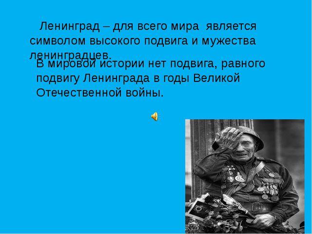 Ленинград – для всего мира является символом высокого подвига и мужества л...
