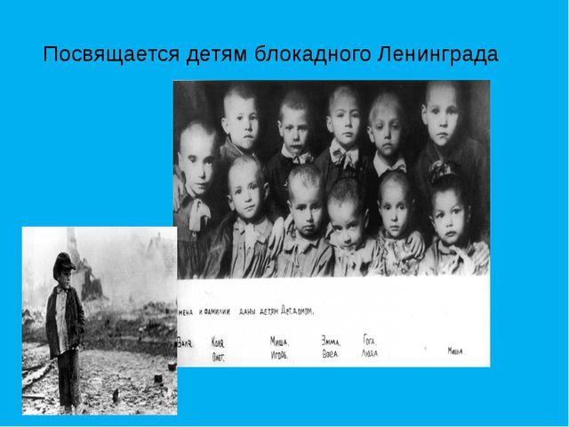 Посвящается детям блокадного Ленинграда