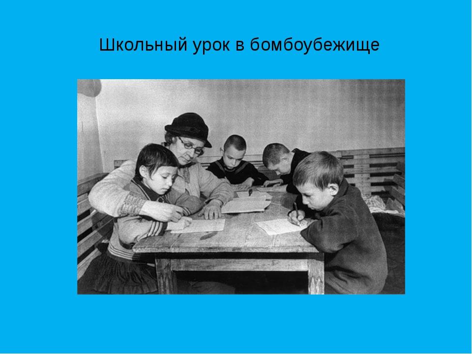 Школьный урок в бомбоубежище