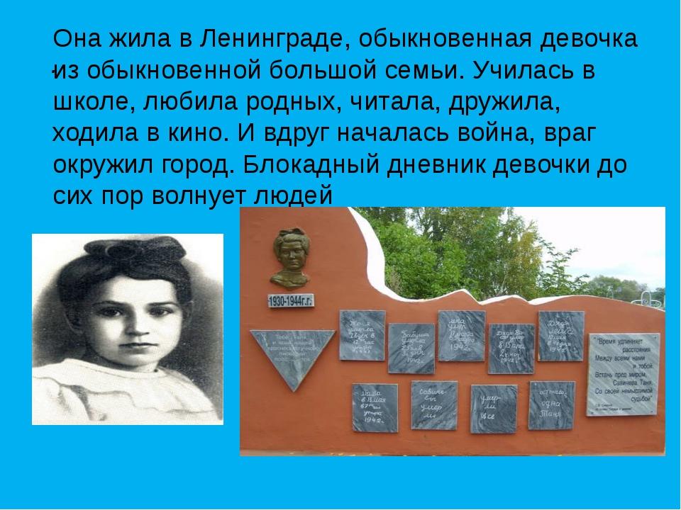 Она жила в Ленинграде, обыкновенная девочка из обыкновенной большой семьи. Уч...