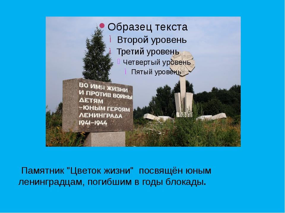 """Памятник """"Цветок жизни"""" посвящён юным ленинградцам, погибшим в годы блокады."""