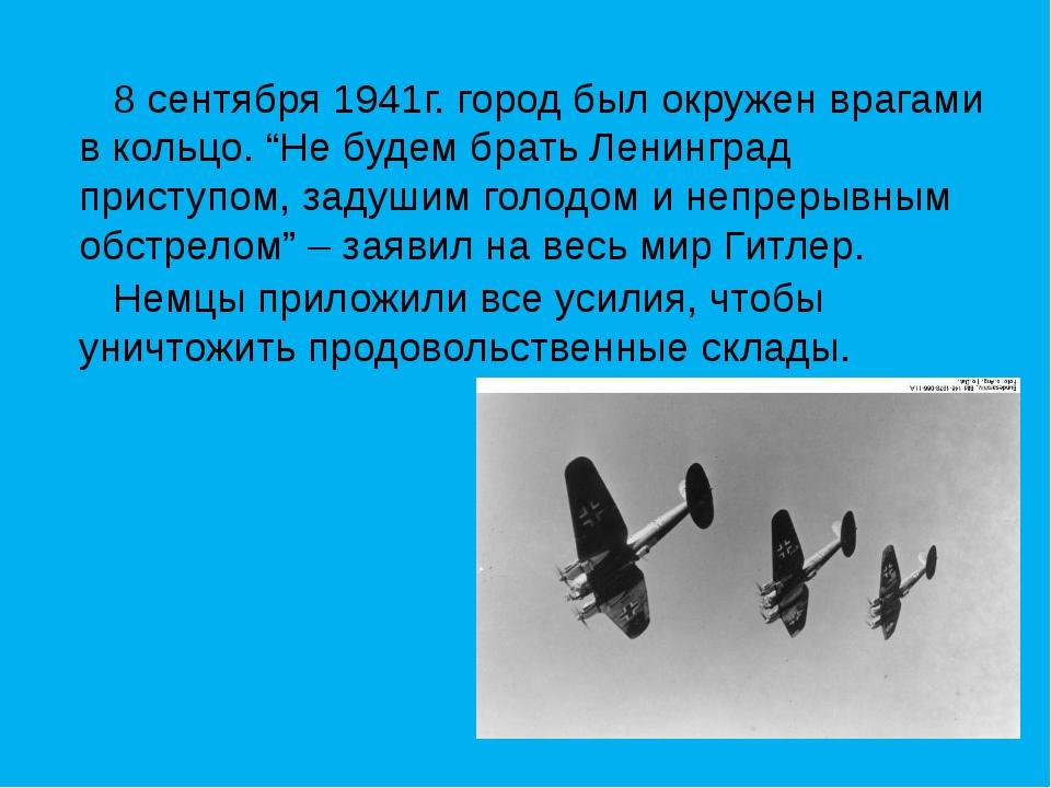 """8 сентября 1941г. город был окружен врагами в кольцо. """"Не будем брать Ленинг..."""