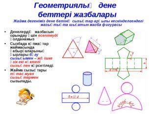 Геометриялық дене беттері жазбалары Денелердің жазбасын орындау үшін есептеуд