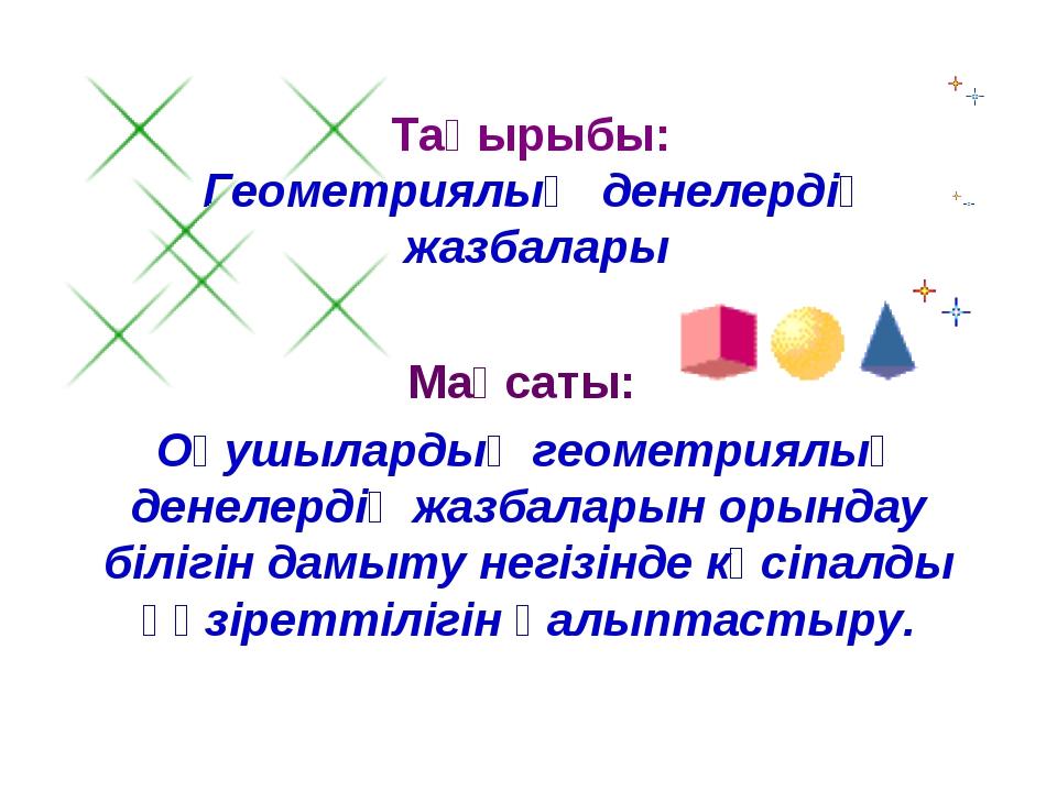 Тақырыбы: Геометриялық денелердің жазбалары Мақсаты: Оқушылардың геометриялық...
