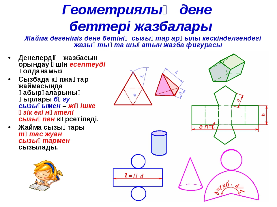 Геометриялық дене беттері жазбалары Денелердің жазбасын орындау үшін есептеуд...