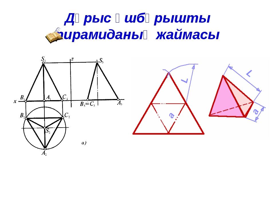 Дұрыс үшбұрышты пирамиданың жаймасы