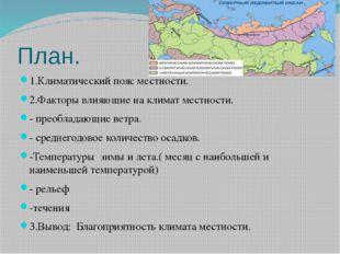 План. 1.Климатический пояс местности. 2.Факторы влияющие на климат местности.
