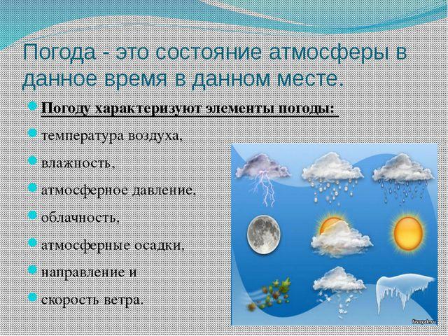 Погода - это состояние атмосферы в данное время в данном месте. Погоду характ...