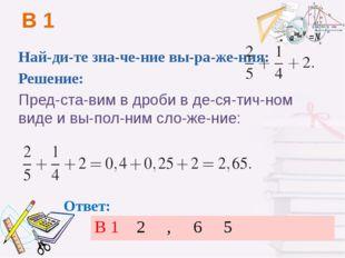 B1 Найдите значение выражения:  Решение: Представим в дроби в де