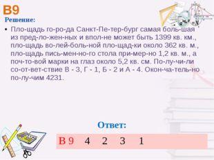 В9 Решение: Площадь города Санкт-Петербург самая большая из предложен