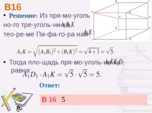 В16 Ответ: Решение: Из прямоуголь- ного треугольника  по теореме П
