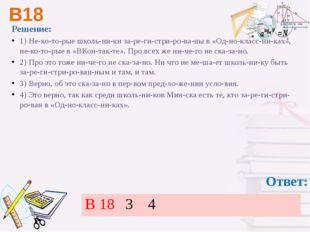 В18 Ответ: Решение: 1) Некоторые школьники зарегистрированы в «Од