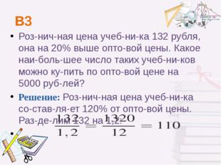 В3 Розничная цена учебника 132рубля, она на 20% выше оптовой цены. Како
