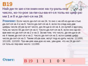 В19 Ответ: Найдите шестизначное натуральное число, которое записы