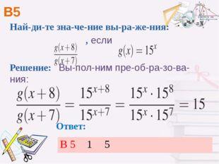 В5 Найдите значение выражения:  , если Решение: Выполним преобра