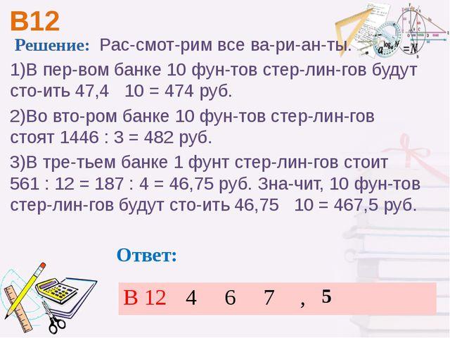 В12 Ответ: Решение: Рассмотрим все варианты. 1)В первом банке 10 фунт...