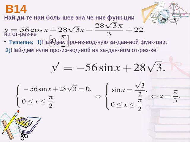 В14 Найдите наибольшее значение функции на отрезке Решение: 1)Най...
