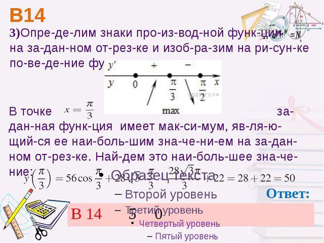 В14 Ответ: 3)Определим знаки производной функции на заданном отрезк...