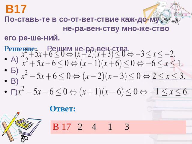 В17 Ответ: Поставьте в соответствие каждому неравенству множество...