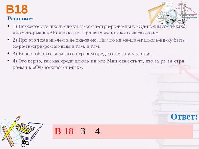 В18 Ответ: Решение: 1) Некоторые школьники зарегистрированы в «Од...