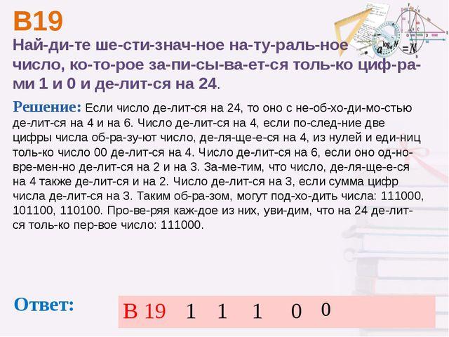 В19 Ответ: Найдите шестизначное натуральное число, которое записы...
