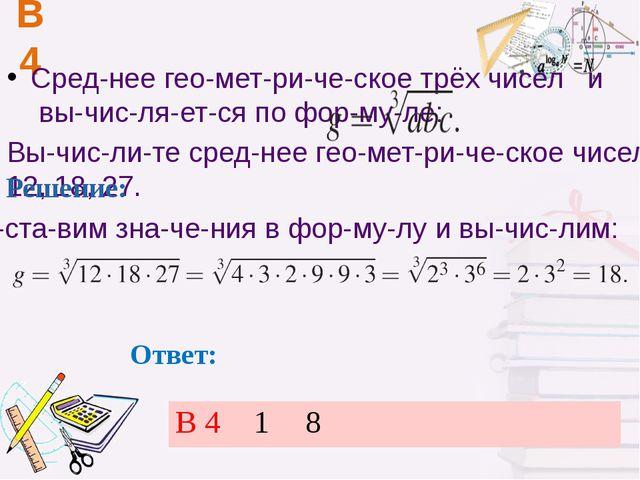 В4 Среднее геометрическое трёх чисел и вычисляется по формуле:...