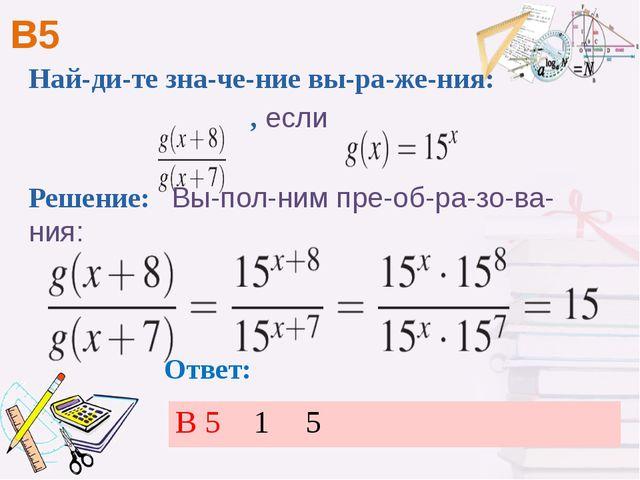 В5 Найдите значение выражения:  , если Решение: Выполним преобра...