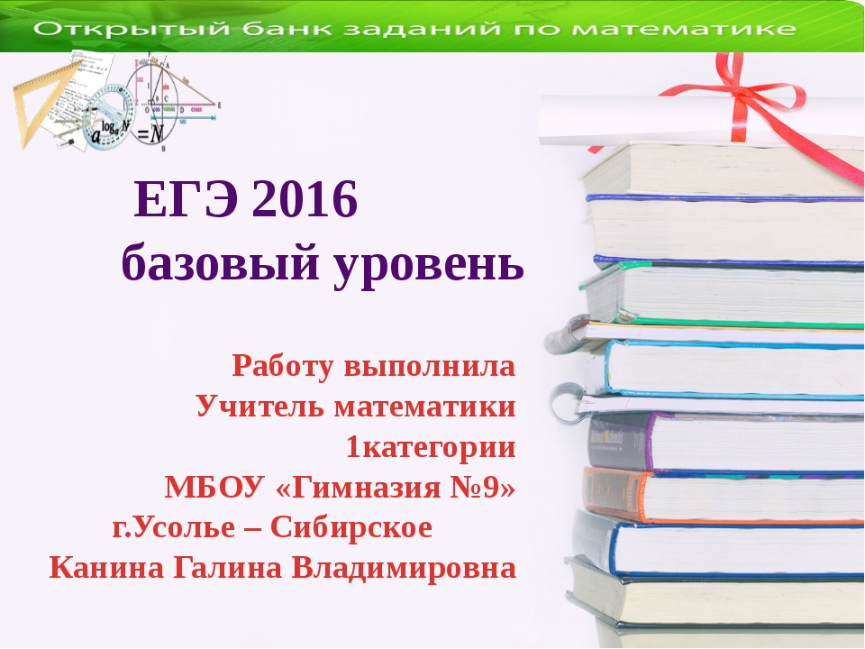 ЕГЭ 2016 базовый уровень Работу выполнила Учитель математики 1категории МБОУ...