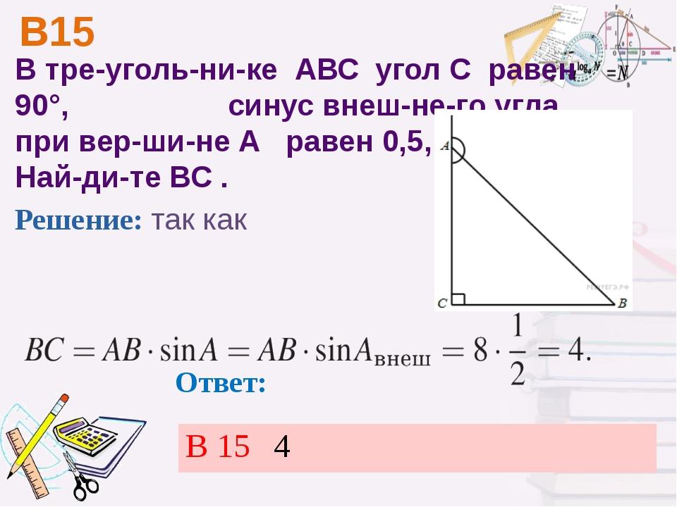 В15 Ответ: В треугольнике АВС уголС равен 90°, синус внешнего угла п...