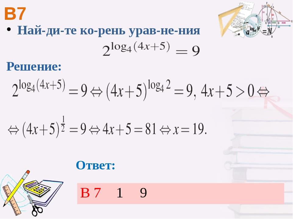 В7 Ответ: Найдите корень уравнения Решение: В 7 1 9