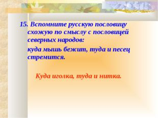 15. Вспомните русскую пословицу схожую по смыслу с пословицей северных народо