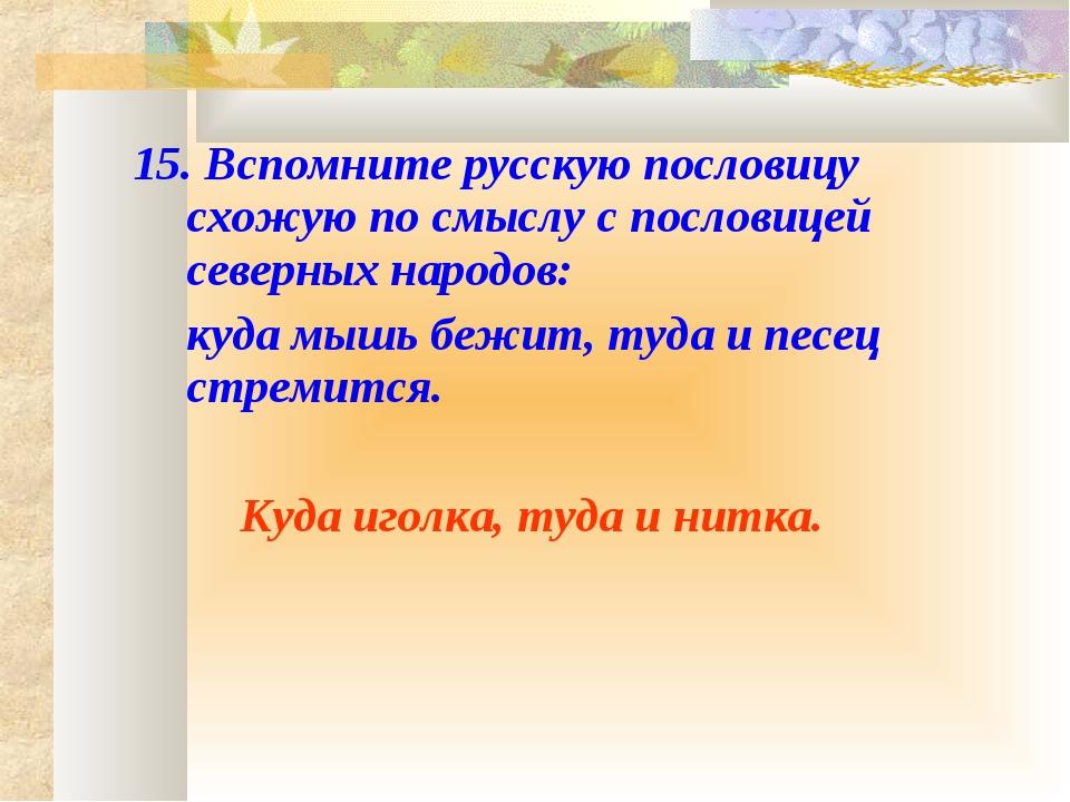 15. Вспомните русскую пословицу схожую по смыслу с пословицей северных народо...
