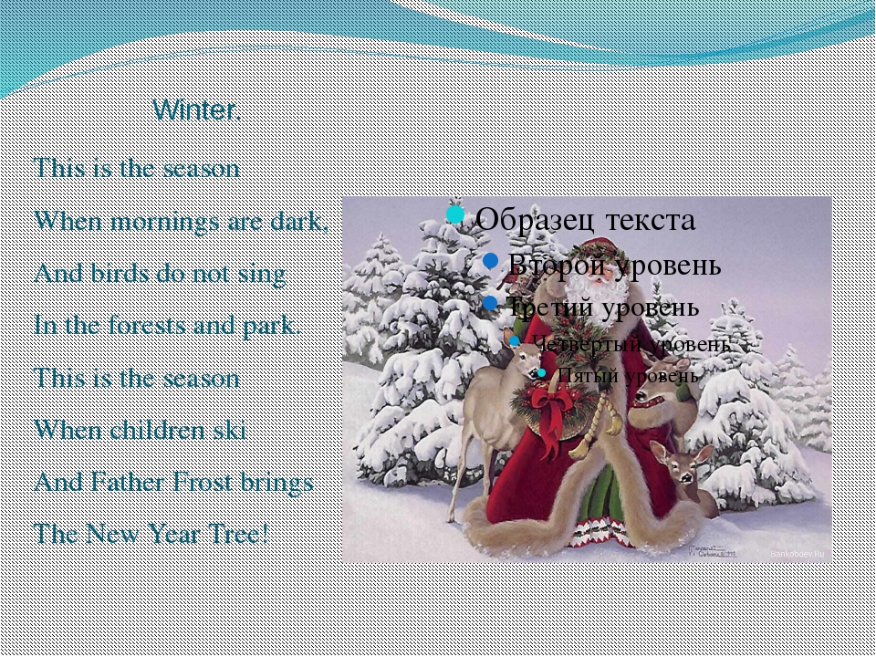 Winter. This is the season When mornings are dark, And birds do not sing In t...