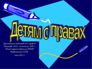Презентацию подготовила и провела Пахотова Ю.О.- начальник ЛОУ « Юный путешес