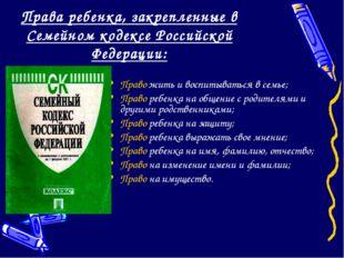 Права ребенка, закрепленные в Семейном кодексе Российской Федерации: Право жи
