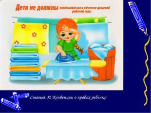 Статья 32 Конвенции о правах ребенка