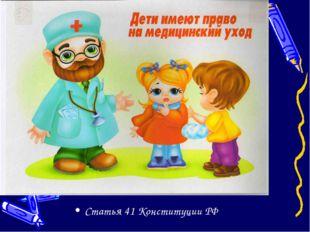 Статья 41 Конституции РФ