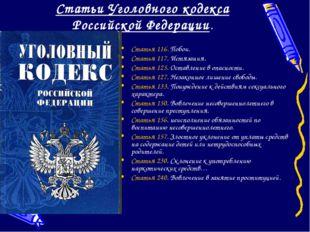 Статьи Уголовного кодекса Российской Федерации. Статья 116. Побои. Статья 117