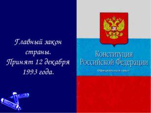 Главный закон страны. Принят 12 декабря 1993 года.