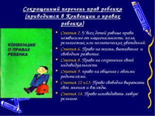 Сокращенный перечень прав ребенка (приводится в Конвенции о правах ребенка) С