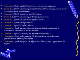 Статья 15. Право на свободу ассоциаций и мирных собраний. Статья 16. Право на